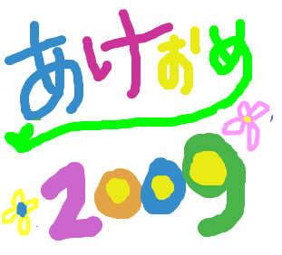 Cocolog_oekaki_2009_01_04_11_21
